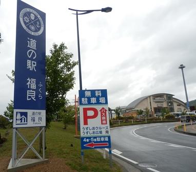 道の駅福良13.jpg