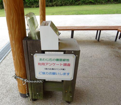 あわじ石の寝屋緑地19.JPG