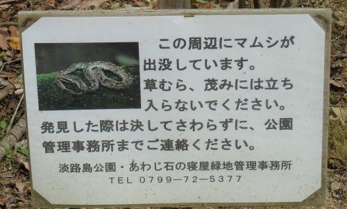 あわじ石の寝屋緑地23.JPG