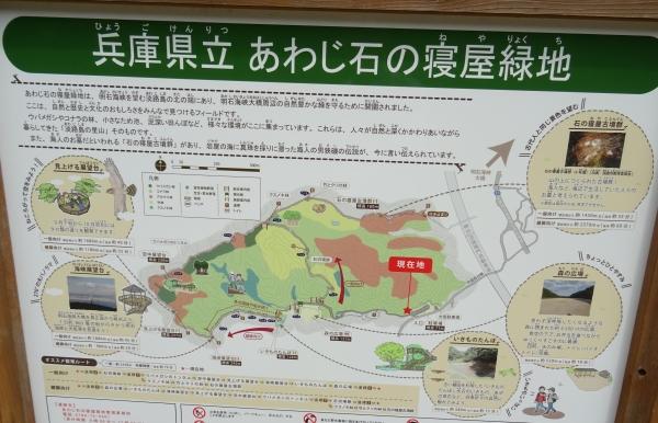 あわじ石の寝屋緑地4.JPG