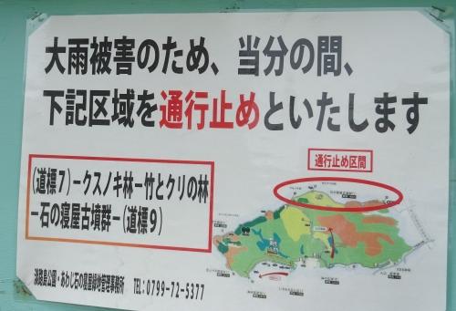 あわじ石の寝屋緑地5.JPG