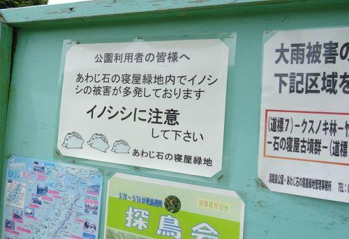 あわじ石の寝屋緑地6.JPG