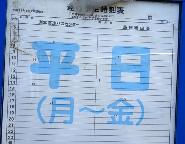 堺バス停14.jpg