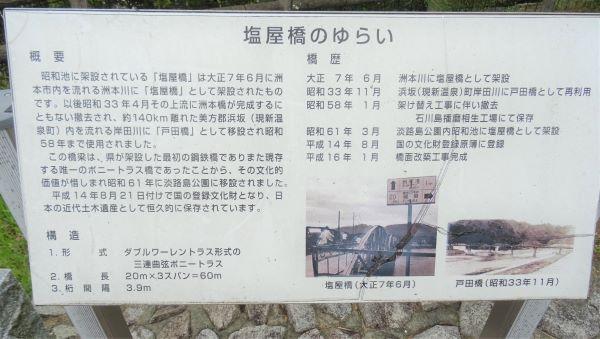 塩屋橋6.JPG