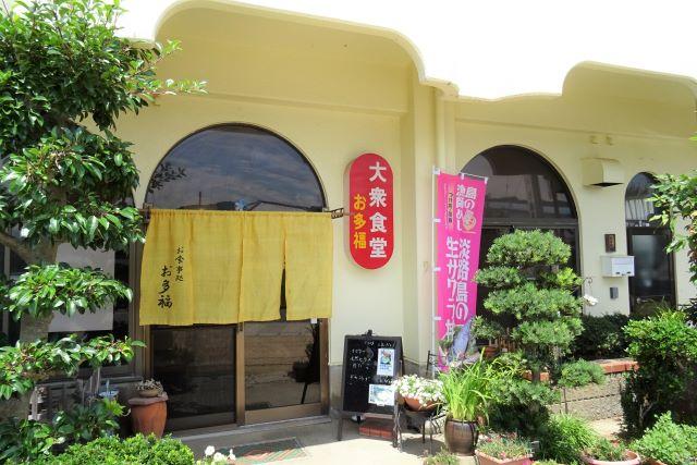 大衆食堂お多福4.JPG