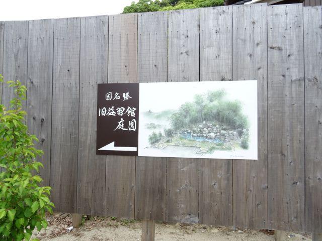旧益習館4.JPG