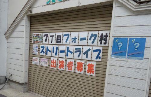 洲本アーケード街5.JPG