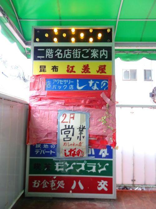 洲本公設市場22.JPG