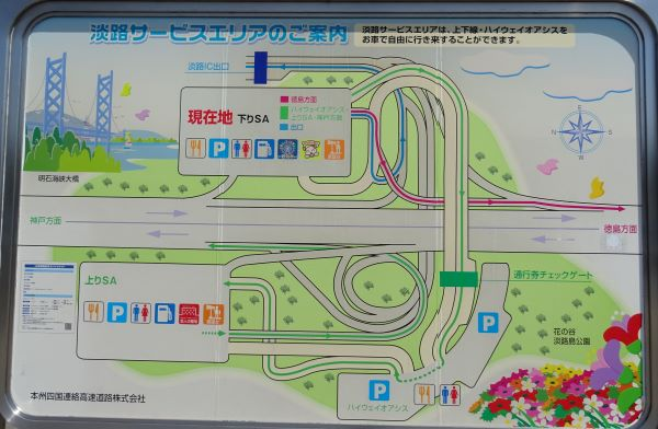 淡路サービスエリア4.JPG